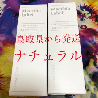 Macchia Label - マキアレイベル  クリアエステヴェール ナチュラル
