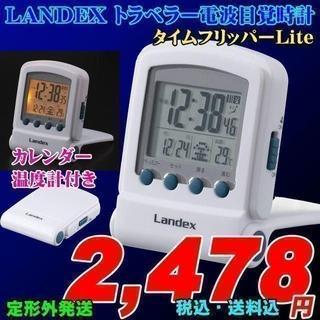 新品・即決 LANDEX トラベラー電波目覚時計 タイムフリッパーLite