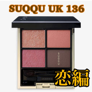 SUQQU - 【限定色】SUQQU UK デザイニングカラーアイズ 136 恋編