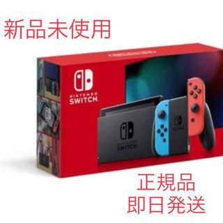 【新品未使用】新型Switch スイッチ(家庭用ゲーム機本体)