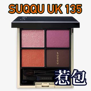 SUQQU - 【限定色】SUQQU UK デザイニングカラーアイズ 135 惹包