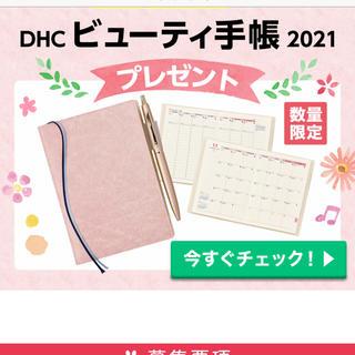 ディーエイチシー(DHC)のDHC 手帳 2021年(手帳)