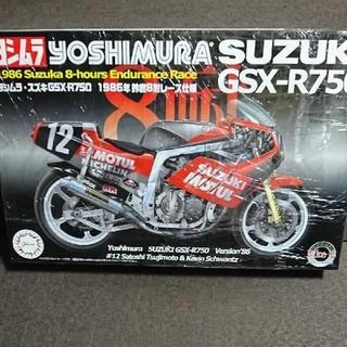 フジミ GSX-R750 1/12 ヨシムラカラー