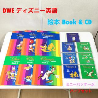 Disney - ☆DWE ディズニー英語☆絵本 Book ブック & CD ハーフセット