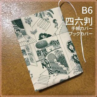 B6・四六判】宇野亜喜良さんイラストベージュに緑 手帳カバー ブックカバー(ブックカバー)