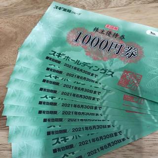 スギ薬局 株主優待券1000円×10枚