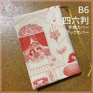 【B6・四六判】宇野亜喜良さんイラストベージュに赤 手帳カバー ブックカバー(ブックカバー)
