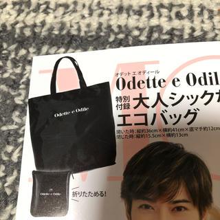 オデットエオディール(Odette e Odile)のMORE 12月号付録(エコバッグ)