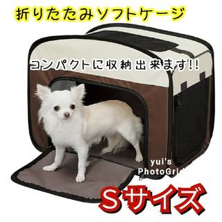 アイリスオーヤマ(アイリスオーヤマ)の【アイリスオーヤマ】折りたたみソフトケージ 犬 猫 Sサイズ(かご/ケージ)