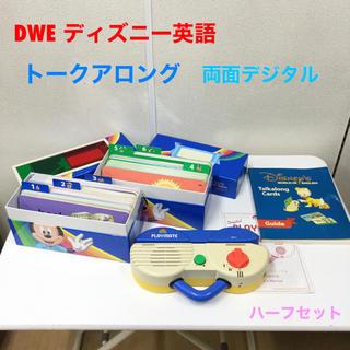 Disney - ☆DWE ディズニー英語☆トークアロング 両面デジタル ハーフセット