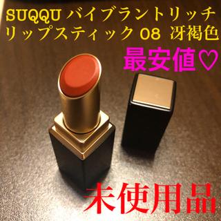 SUQQU - SUQQU バイブラントリッチリップスティック 08  冴褐色