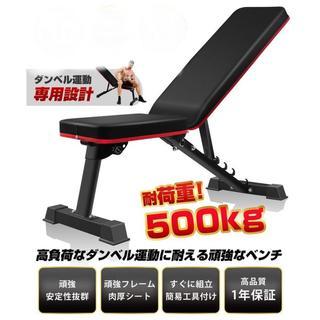 トレーニングベンチ 腹筋 フラットインクラインベンチ 筋トレ ベンチ(トレーニング用品)