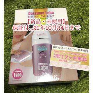 Dr.Ci Labo - 【新品・未開封】脱毛ラボ ホームエディション(ピンク)