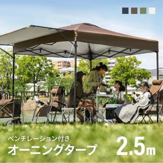 タープテント 2.5m 送料無料 ワンタッチ アウトドア キャンプ(テント/タープ)