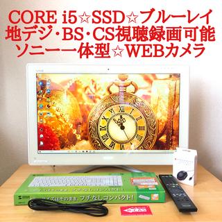 ソニー(SONY)のWin10☆SSD搭載☆COREi5☆SONY一体型パソコン!テレビ・ブルーレイ(デスクトップ型PC)