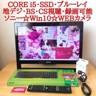 ソニー(SONY)のソニーWin10☆SSD☆COREi5☆テレビ!一体型パソコン!ブルーレイ(デスクトップ型PC)