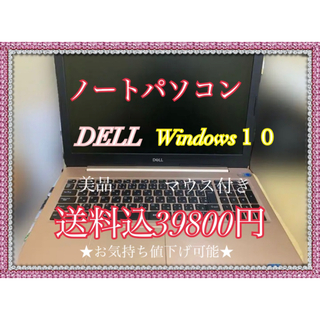 デル(DELL)のノートパソコン(ノートPC)