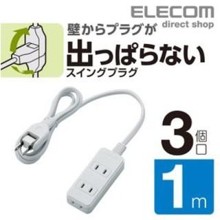エレコム(ELECOM)の延長コード 3個口 1m(その他)