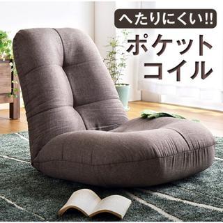 座椅子 座いす 座イス ポケットコイル リクライニング おしゃれ コンパクト(座椅子)