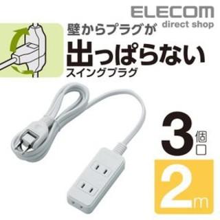エレコム(ELECOM)の延長コード 3個口 2m(その他)