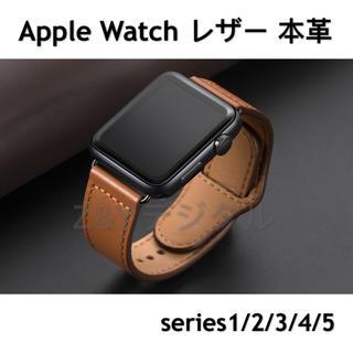★セール!アップルウォッチバンド 高級レザーベルト 本革 Apple Watch