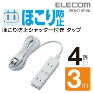 エレコム(ELECOM)のホコリ防止 延長コード 4個口 3m(その他)