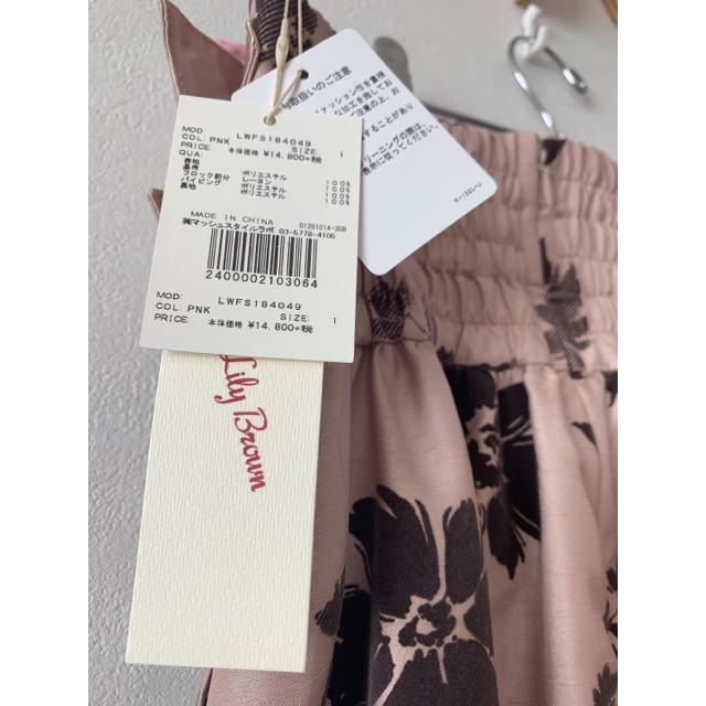 Lily Brown(リリーブラウン)の新品リリーブラウンスカート♡ジルスチュアートアプワイザーリッシェリランドチュール レディースのスカート(ロングスカート)の商品写真
