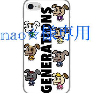 ジェネレーションズ(GENERATIONS)のnao✩様専用(iPhoneケース)