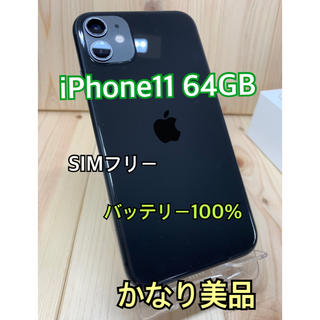 Apple - 【A】【100%】iPhone 11 64 GB SIMフリー Black 本体