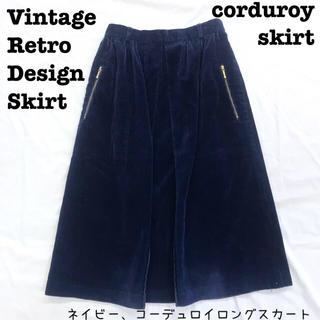Lochie - 美品【 vintage 】 ネイビー コーデュロイスカート ロング レトロ