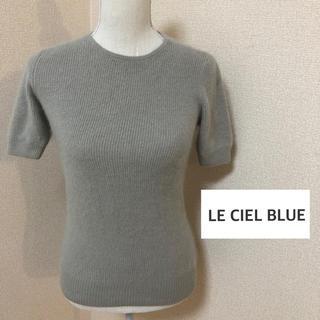 ルシェルブルー(LE CIEL BLEU)のLE CIEL BLUE 半袖ニット(ニット/セーター)