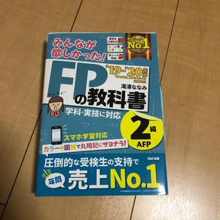 タックシュッパン(TAC出版)のみんなが欲しかった!FPの教科書2級・AFP 2019-2020年版(資格/検定)