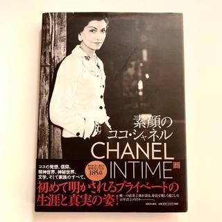 シャネル(CHANEL)の【新品未使用】素顔のココ・シャネル(アート/エンタメ)