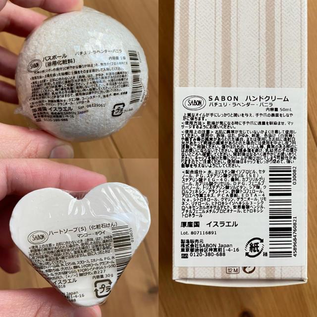 SABON(サボン)の【新品未使用】SABON ギフトセット コスメ/美容のボディケア(バスグッズ)の商品写真