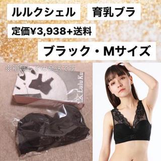 Wacoal - 【ルルクシェル】育乳ナイトブラ ブラック・Mサイズ【新品】【送料込み】