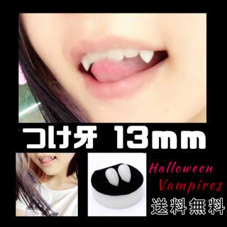 【13mm】つけキバ ハロウィン バンパイア 小悪魔 仮装 コスチューム(小道具)