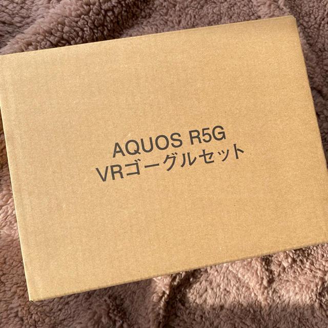 AQUOS(アクオス)のVRゴーグルセット pico u lite スマホ/家電/カメラのスマホアクセサリー(その他)の商品写真