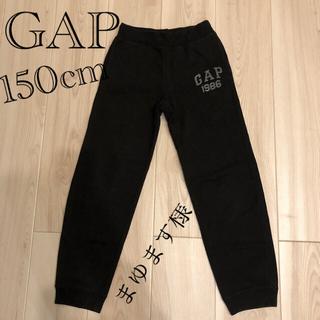 ギャップ(GAP)のGAP  スウェットズボン  150(パンツ/スパッツ)
