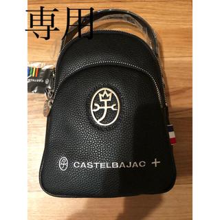 カステルバジャック(CASTELBAJAC)のセカンドショルダー(セカンドバッグ/クラッチバッグ)