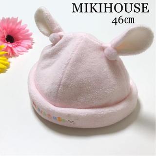 mikihouse - ミキハウス うさ耳 ニット帽 帽子 秋 冬 うさぎ 女の子 ピンク ファミリア
