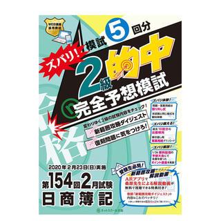 タックシュッパン(TAC出版)の第154回日商簿記 ズバリ! 2級的中 完全予想模試(資格/検定)
