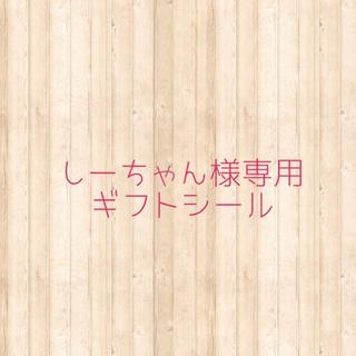 しーちゃん様専用 ギフトシール(宛名シール)