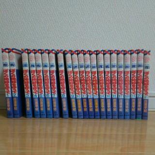 ハクセンシャ(白泉社)のぼる様専用 ぼくの地球を守って 全21巻セット(全巻セット)