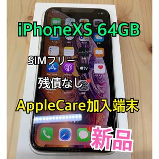 Apple - 【新品】【ケア加入】iPhone Xs Gold 64 GB SIMフリー 本体