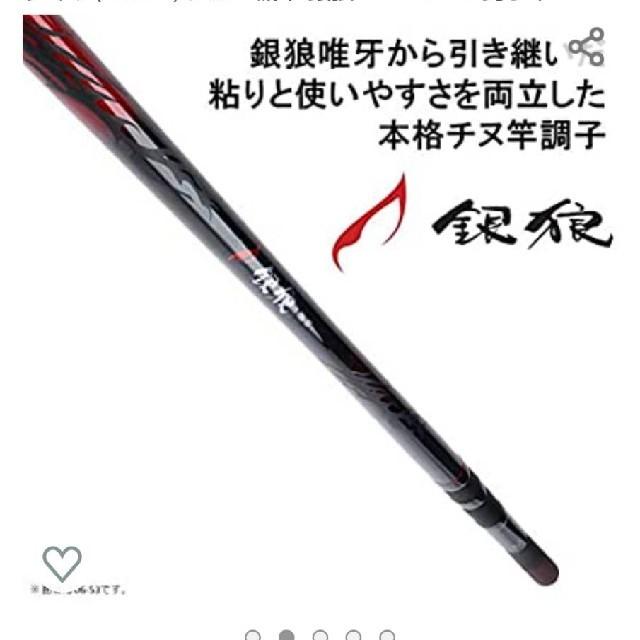 (釣り竿)DAIWA チヌ、磯竿 銀狼 Y1-53Y 釣り竿 スポーツ/アウトドアのフィッシング(釣り糸/ライン)の商品写真