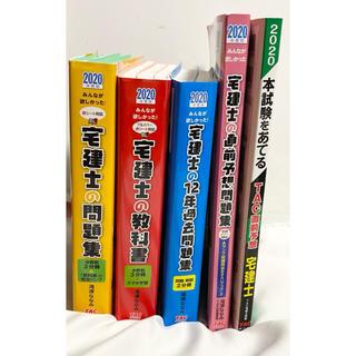 タックシュッパン(TAC出版)の宅建士テキスト・問題集5冊セット(資格/検定)