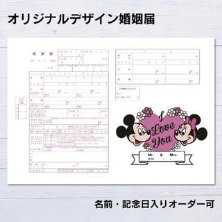 No.06 レトロミッキー・ミニー 婚姻届 ネットプリント