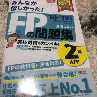 タックシュッパン(TAC出版)のみんなが欲しかった!FPの問題集2級・AFP 2018-2019年版(資格/検定)