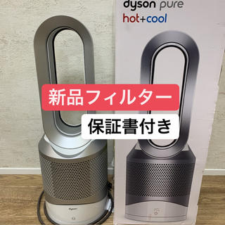 Dyson - ダイソンhot+cool 空気清浄機付きファンヒーターHP01