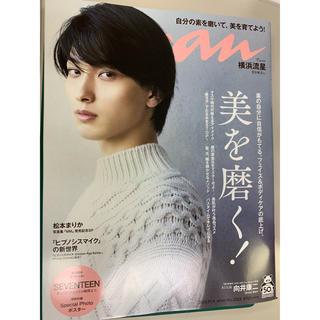 マガジンハウス(マガジンハウス)のanan 2223号 横浜流星さん表紙(男性タレント)